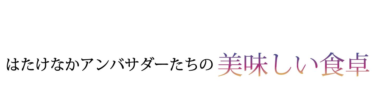 美味しい食卓 title=